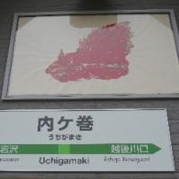 飯山線内ヶ巻駅がアートに