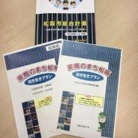 松阪市総合計画と豪商のまち松阪(活動報告書)を設置