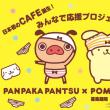 続報 ポムポムプリン×パンパカパンツ コラボカフェ