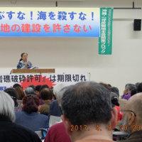 「辺野古新基地建設の強行を許さない!首都圏集会」が開かれた