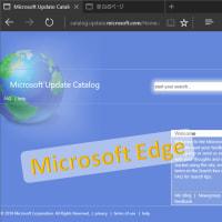 朗報! Microsoft Update カタログが IE 以外でも開けるようになりました