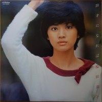 「20才になれば」  桜田淳子