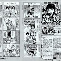 さしこ+ 第251回