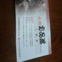 南昌荘のひな祭り