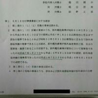 稲田大臣が 目の前で見たデータは…