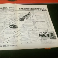 「TAKERUx一太郎」の「・・・おまかせマシン」が謎。
