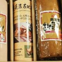 【株主優待】ジーエフシー(JQ・7559) ~奥美濃古地鶏(おくみのこじどり)~