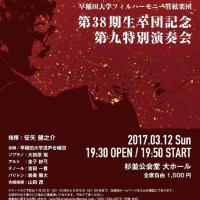 早稲田大学フィルハーモニー管絃楽団 第38期生卒団演奏会(お手伝い)