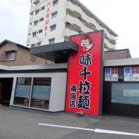 味千拉麺南国店へ行っちゃお~ヽ(・∀・ヽ)