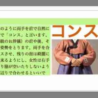 朝鮮式の珍妙なお辞儀「コンス」を廃絶させよう!日本式のお辞儀をしろの凸だっ!