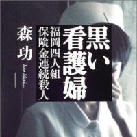 詳細なノンフィクション黒い看護婦」by森功