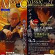 関西フィル Meet the Classic Vol.21 ~デュメイ&藤岡 衝撃の初共演!~
