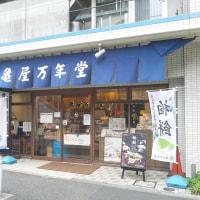 亀屋万年堂 駒沢店が閉店へ