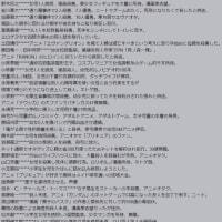 性犯罪者の共通した特徴 ~ 児童ポルノ(ゲームやアニメ)を愛好