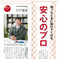 「幸せのかたち」とは、石川・金沢の無料シニアマガジン(フリーペーパー)です。