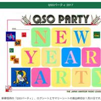 まだ間に合う QSOパーティーのログ提出