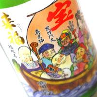 ◆日本酒◆茨城県・来福酒造 来福 特別純米 宝船 美郷錦55 たんぽぽの花酵母 限定品