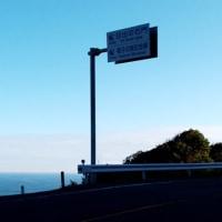 最後の「港町ブルース」を巡る旅 ~ 伊良湖岬経由 御前崎・焼津 そして 鎌倉の大仏様へ