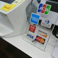 クリーニングのお支払いクレジット、電子マネー 使えます。