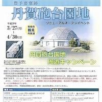 丹賀砲台園地 周遊キャンペーン!