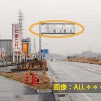 愛知県みよし市国道153号線LHシステムオービス新設