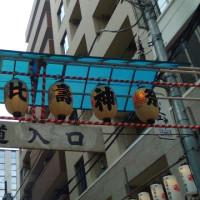 『日本橋恵比寿講べったら市』ぶら~り!