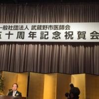 武蔵野市医師会創立五十周年記念