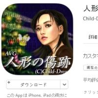 アドベンチャーゲーム『人形の傷跡』が20万ダウンロードを突破
