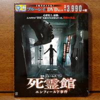 『死霊館 エンフィールド事件 ブルーレイ&DVDセット』 購入