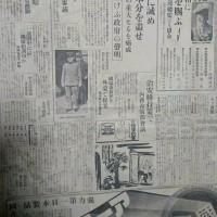 しつこく古新聞紙ネタ