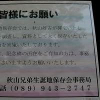 秋山兄弟生誕地・好古揮毫石碑の写真展示場を変更しました