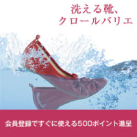 洗濯機で洗える靴「クロールバリエ」通販