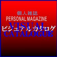 個人雑誌ビジュアルカタログ編集部