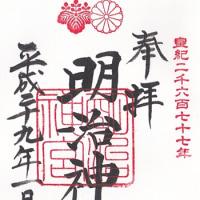納経 2017 1/17 明治神宮