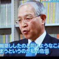 破棄された交渉記録 ⇒ 8億円の値引きは、 会計監査印の監査対象
