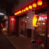 世界のモヒカンらーめん味壱家 文化街店@福岡県久留米市