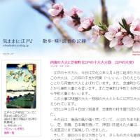 気ままに江戸♪  散歩・味・読書の記録