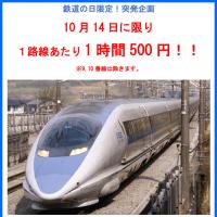 鉄道の日イベントのお知らせ!1日限定突発企画開催!