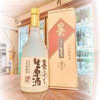 『28BY 白鷹(はくたか) 山田錦生原酒 720ml』