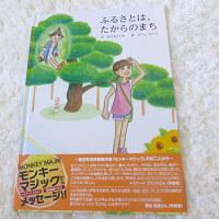 ふるさとは、たからのまち 佐々木ひとみ・作 宮城県富谷市発行