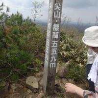 尖山トレッキングに参加