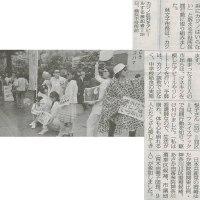#akahata カジノより給食・医療に/横浜市民ら市役所包囲行動・・・今日の赤旗記事