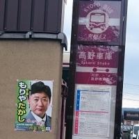 福山哲郎候補の朝街宣を覗きに行きがてら京都大原の朝市にて買い物(*^▽^*)