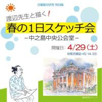 今週末!『春の1日スケッチ会ー中之島中央公会堂ー』のお知らせ