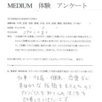 スピリチュアル 霊視 今年の運勢 MEDIUM体験談:具体的な指摘を…<男性>