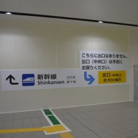祝! 自由通路開通 JR広島駅北口編