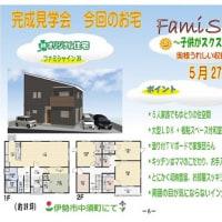 ☆オリジナル住宅 完成見学会☆