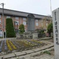 世界遺産『富岡製糸場』
