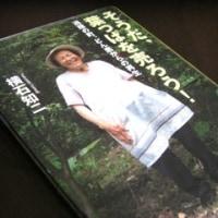 経営の本棚 「そうだ、葉っぱを売ろう!」 横石知二