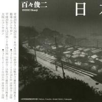 百々俊二写真展 日本海 銀座/大阪ニコンサロン